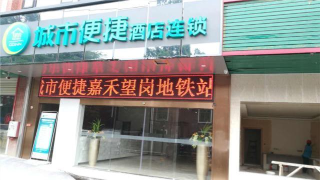 City Comfort Inn Guangzhou Jiahewanggang Metro Station