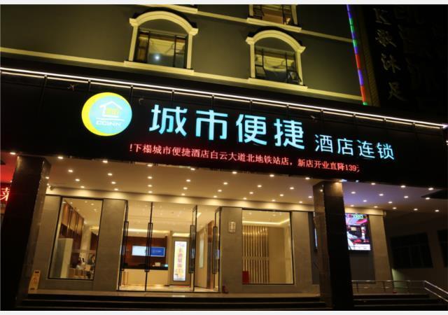 City Comfort Inn Guangzhou Baiyunbao