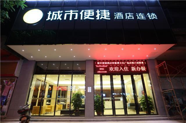 City Comfort Inn Guangzhou Zhongluotan Culture Square
