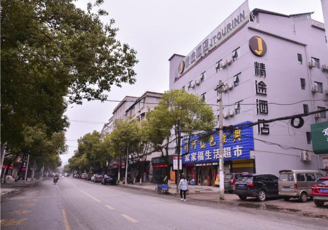 Jtour Inn Xianning Chongyang Taoxi Avenue