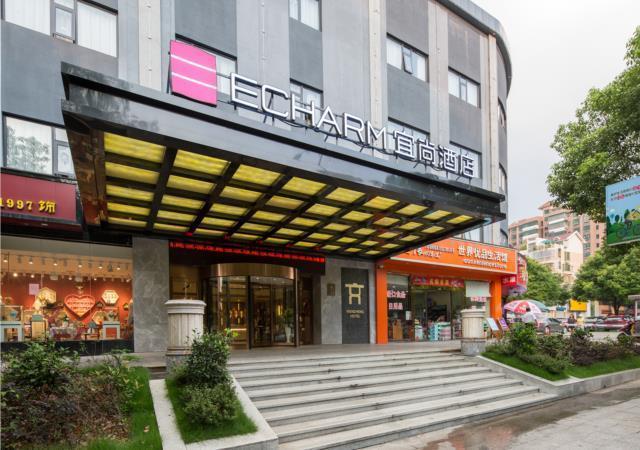 Echarm Hotel Hengyang Huaxin Wenzheng