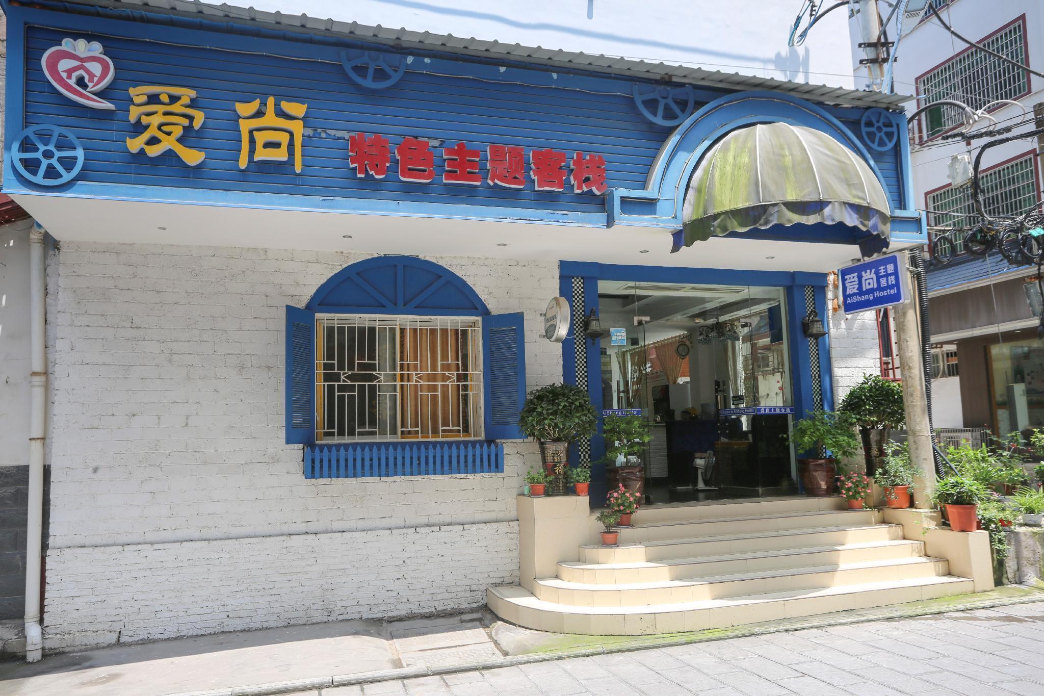 Zhangjiajie Ai Shang Hostel
