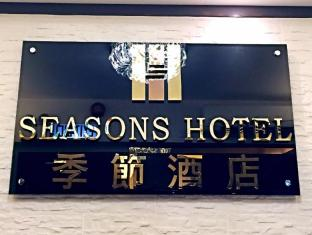 시즌스 호텔
