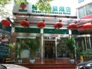 GreenTree Alliance Beijing Tiantan Dongmen Hotel