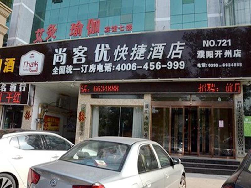 Thank Inn Hotel He'Nan Puyang Kaizhou Road