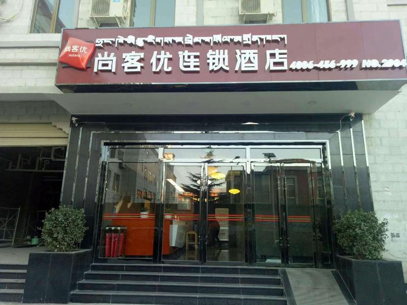 Thank Inn Hotel Tibet Lhasa Budala Palace East