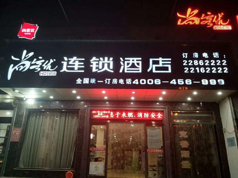 Thank Inn Hotel He'Nan Kaifeng Laoheda West Gate Longting Scenic Area