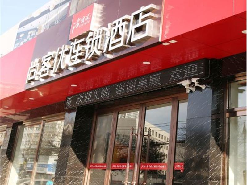 Thank Inn Plus Hotel Hebei Zhangjiakou Railway North Station