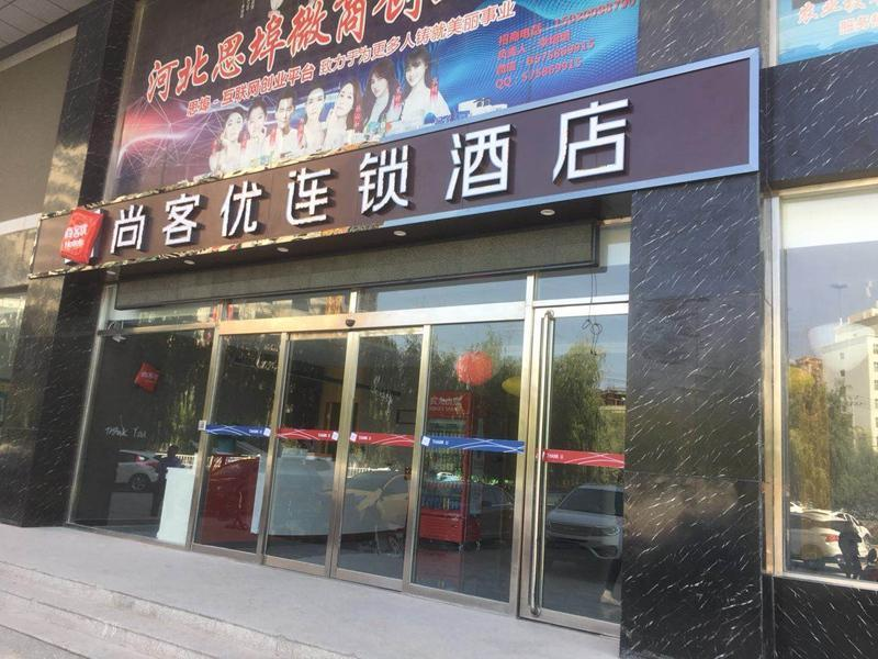 Thank Inn Hotel Hebei Handan Wei County Tian'An Avenue Traditional Chinese Medicine Hospital