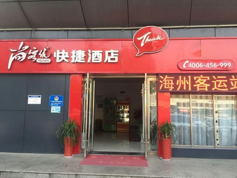 Thank Inn Hotel Jiangsu Lianyungang Xingfu Road
