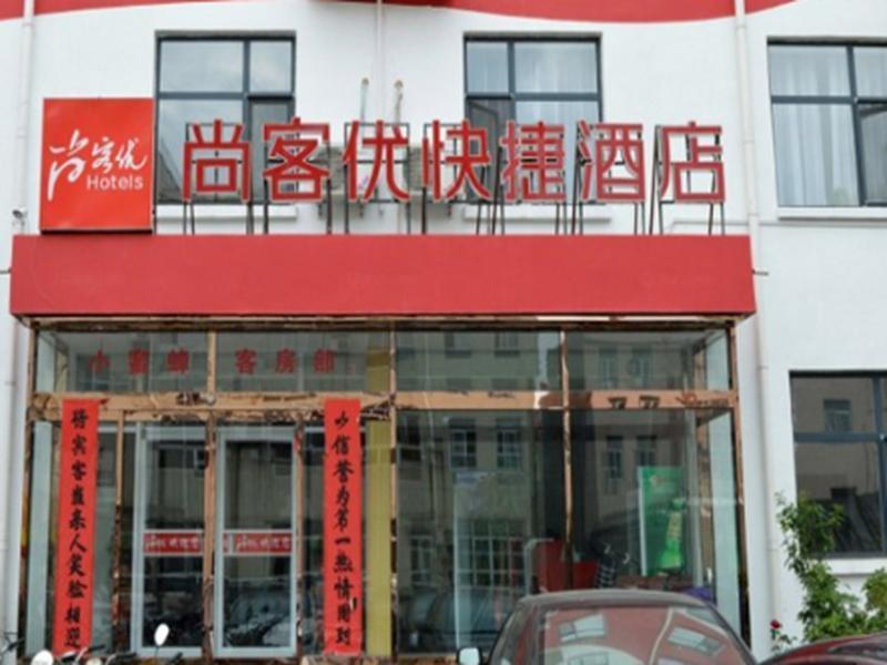 Thank Inn Hotel Hebei Shijiazhuang Zanhuang Bus Station
