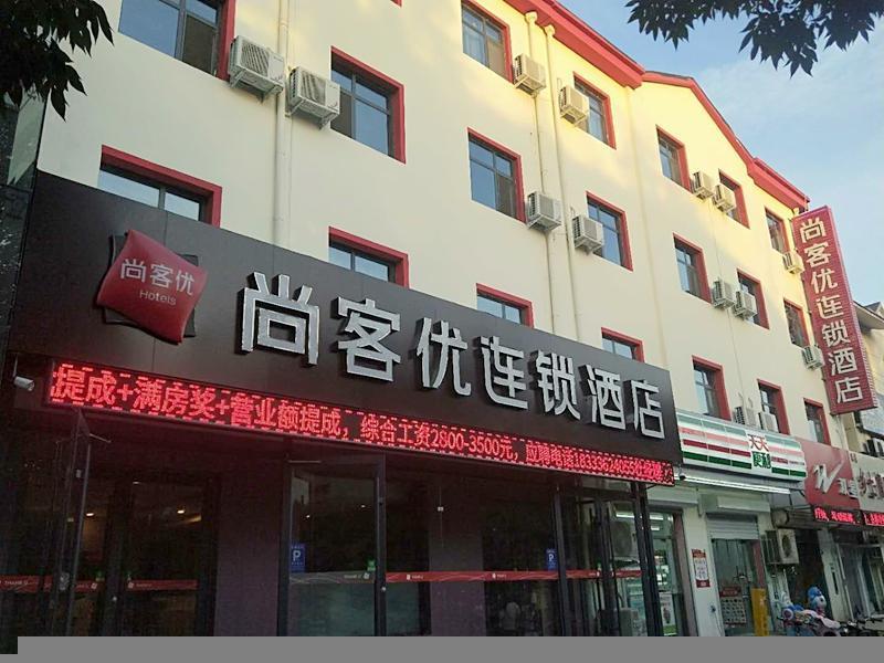 Thank Inn Hotel Hebei Hengshui Development Zone Baoyun Street Hengbai