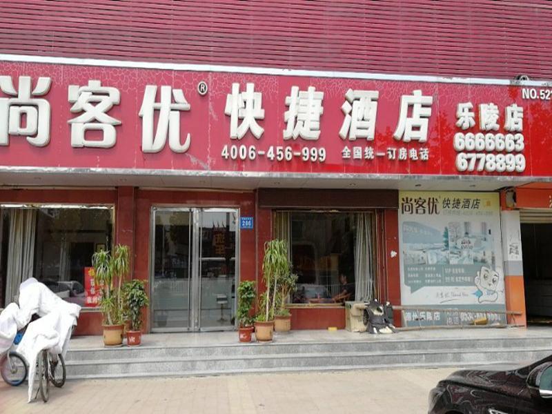 Thank Inn Hotel Shandong Dezhou Leling Zaocheng Nan Street Yinzuo