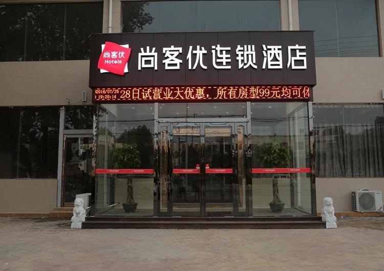 Thank Inn Hotel He'Nan Xuchang Changge Xinhua West Road Health School