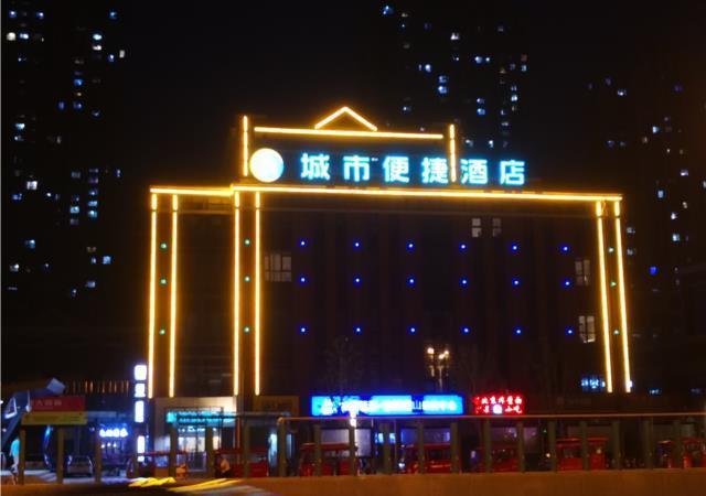 City Comfort Inn Hefei Changjiang Xi Road Jiaqiao
