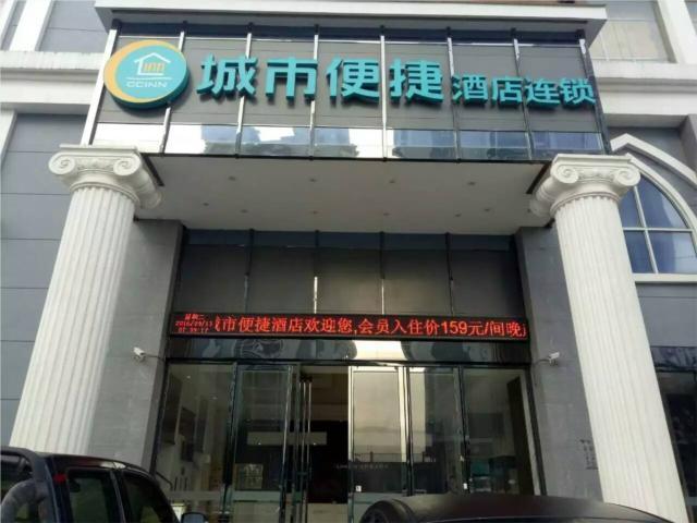 City Comfort Inn Laibin Xiangzhou Hot Spring