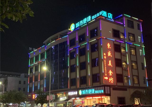 City Comfort Inn Huizhou Boluo Wukuang Austria Town