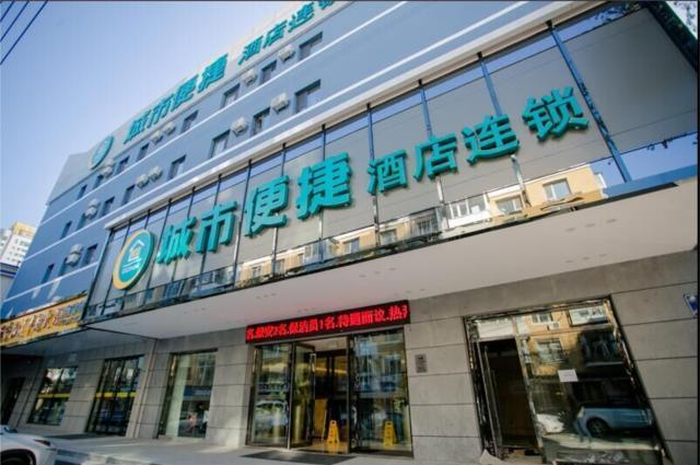 City Comfort Inn Changchun Renmin Square Xi'an Road Jindu