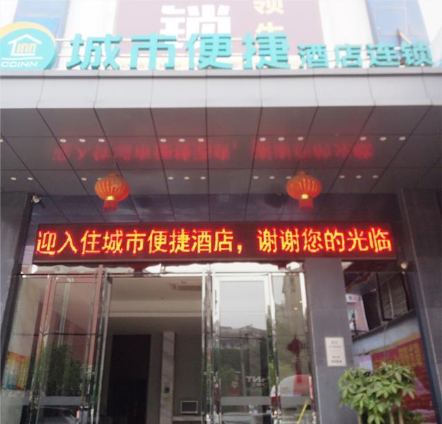 City Comfort Inn Wuhan Zhuodaoquan Nan Road