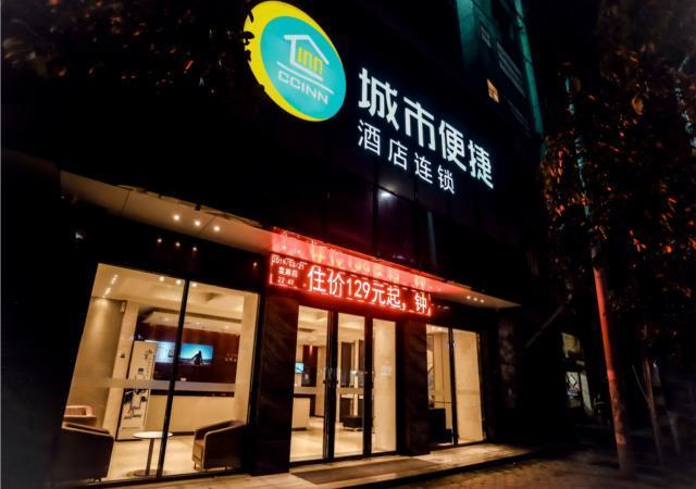 City Comfort Inn Xinyu Railway Station Walking Street
