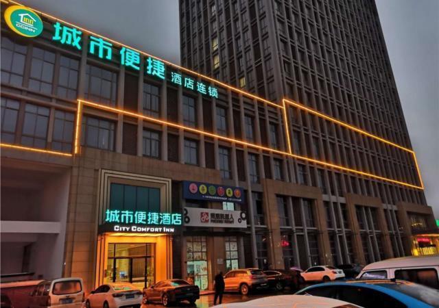 City Comfort Inn Hefei Jinzhai Nan Road University Town