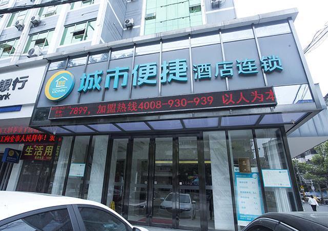 City Comfort Inn Ezhou Wenxing Avenue