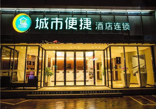 City Comfort Inn Wuzhou Bus Station