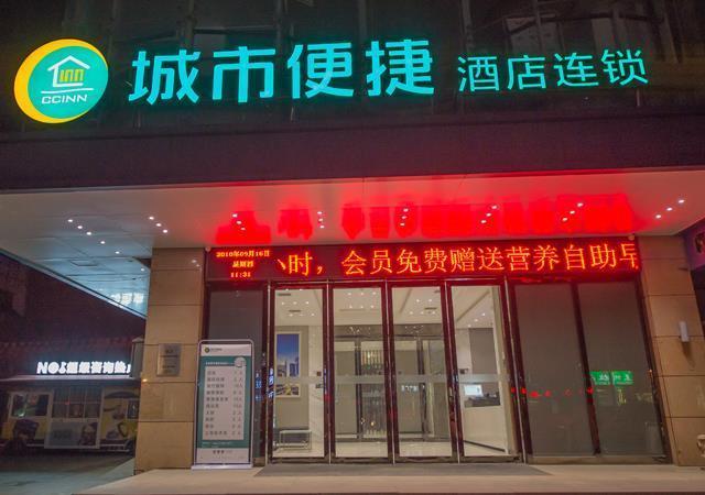 City Comfort Inn Wuhan Guanggu Xinzhu Road Qingniancheng