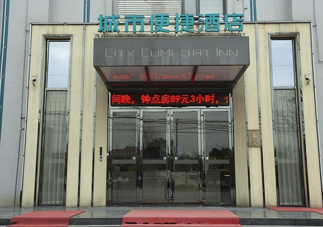 City Comfort Inn Huanggang Wuxue Guangji Park