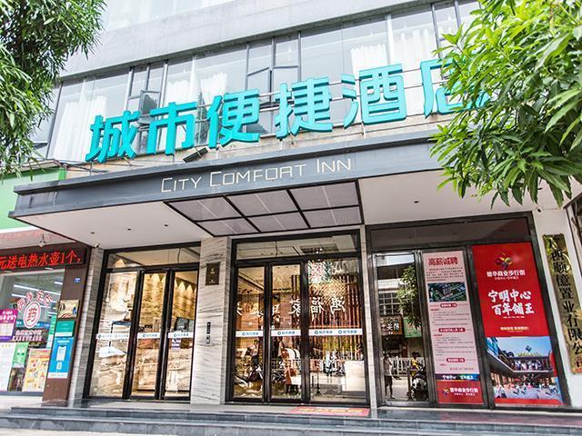 City Comfort Inn Chongzuo Ningming