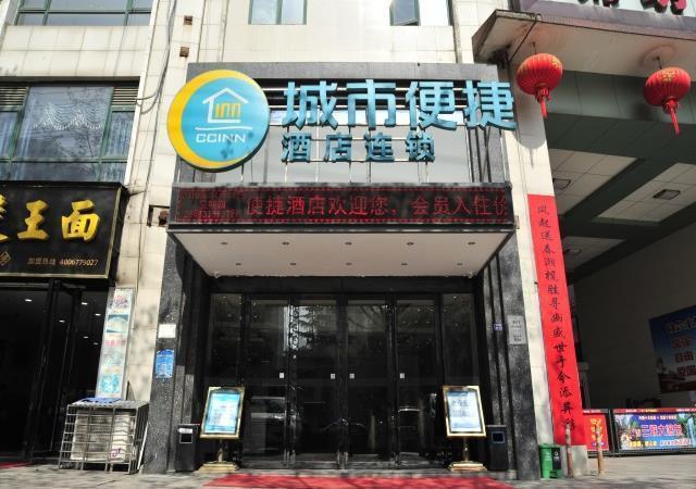 City Comfort Inn Jingmen Nantai