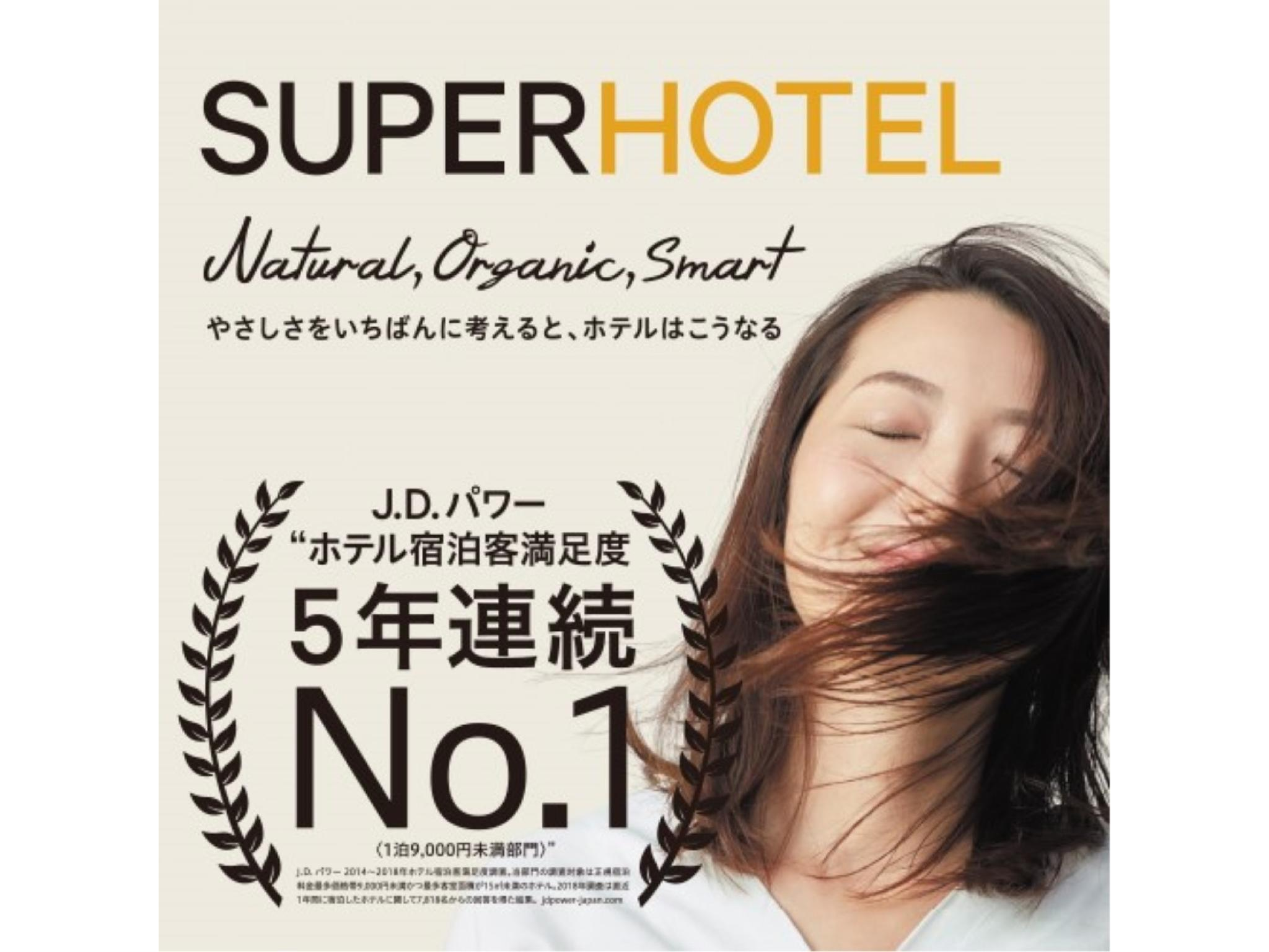 Super Hotel Saitama Kuki