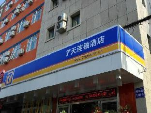 Фото отеля 7 Days Inn Rizhao Bus Station Fuhai Road Branch