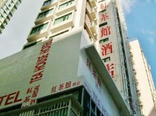 Bridal Tea House Hung Hom Winslow Hotel Hong Kong - Hotel Exterior