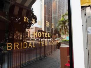 Bridal Tea House Hung Hom Winslow Hotel Hong Kong - Entrada
