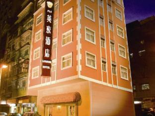 Ole London Hotel Macao - Hotellet udefra