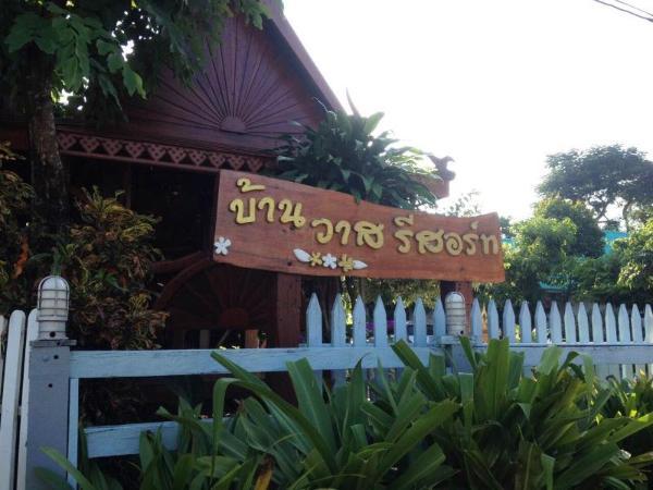 Banwas Resort Nongkhai