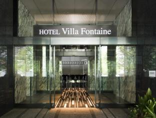 Hotel Villa Fontaine Tokyo-Shiodome Tokyo - Entrance