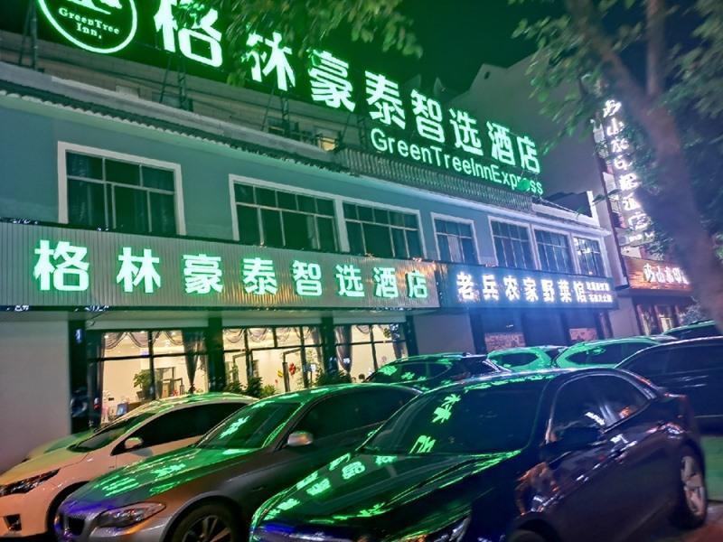 GreenTree Inn Huangguoshu Waterfall Scenic Area