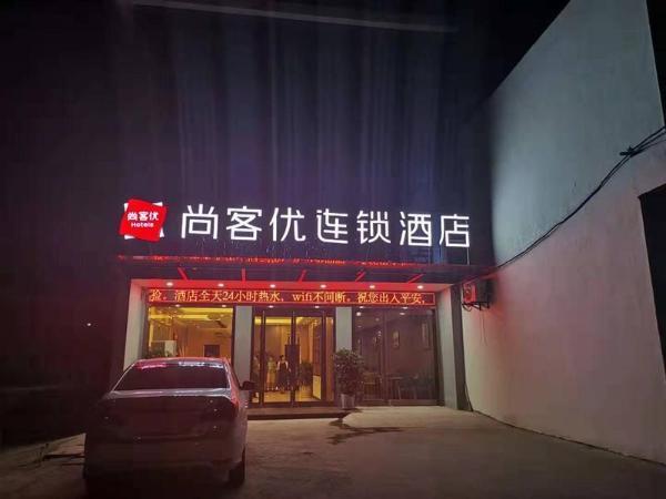 Thank Inn Hotel Shanxi Weinan Huayin City Huashan Scenic Yuquan Road Weinan