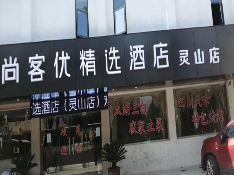 Thank Inn Plus Hotel Jiangsu Wuxi Binhu District Ling Shan Jing Qu