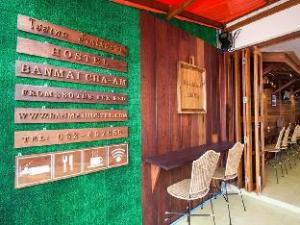 Banmai Cha-am Hostel