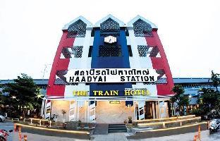 ザ トレイン ホテル ハジャイ The Train Hotel Hatyai