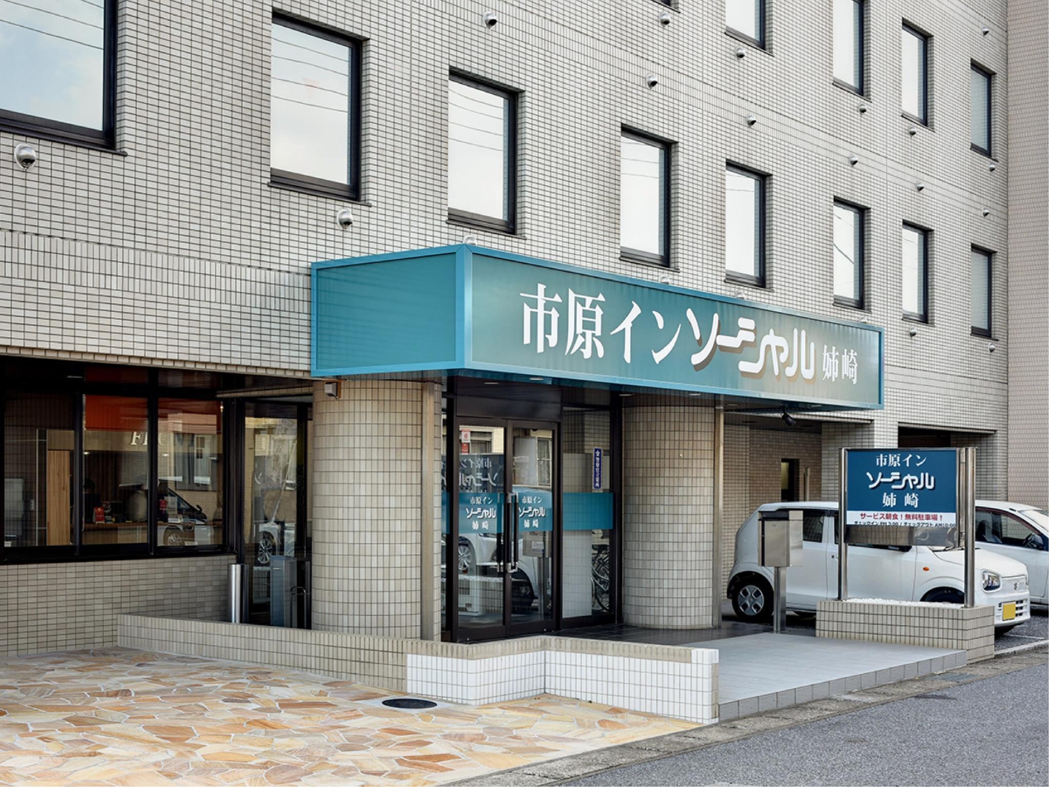 Ichihara Inn Social Anesaki