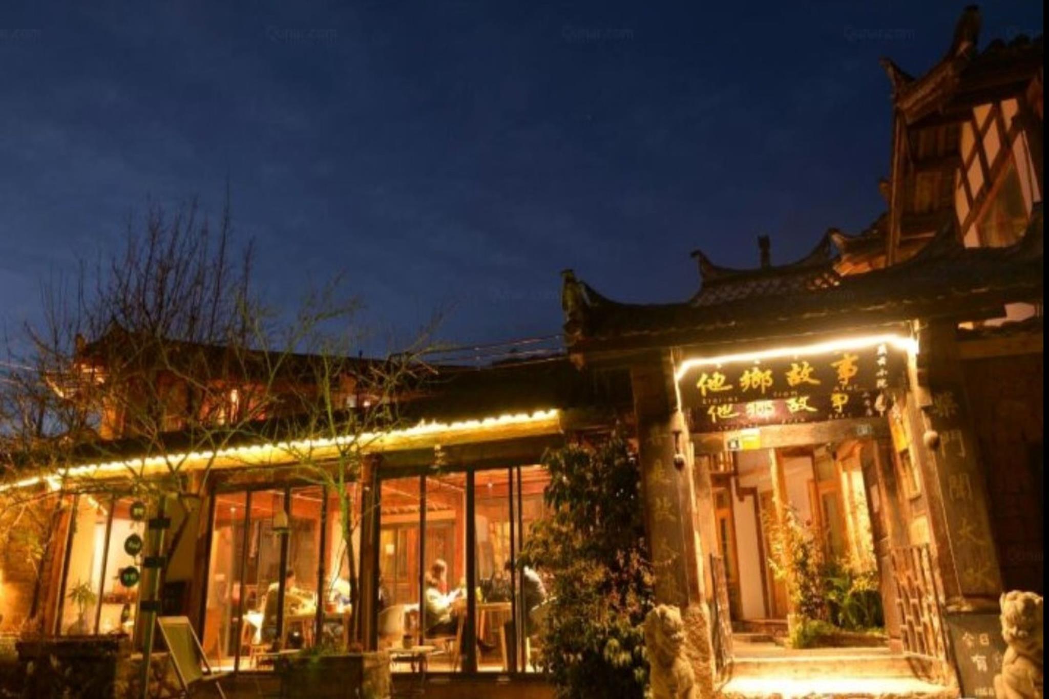Lijiang Stories Froom Afar Inn Qingyun Courtyard