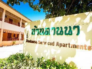 バンランナ サービシズ アパートメント Banlanna Services Apartment