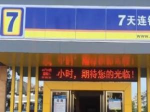 7 Days Inn Nanchang Xinjian Executive Center