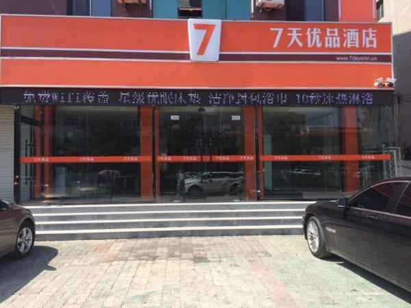 7 Days Premium Qinghuangdao Train Station Yingbin Road Qinhuangdao