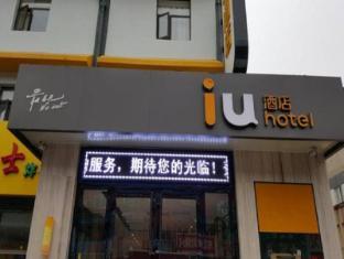 IU Hotel Beijing Chaoyang Tongma Road Branch