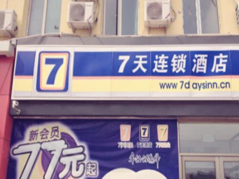 7 Days Inn Changchun Hongqi Street Kuan Ping Avenue